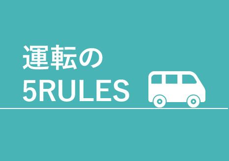 運転の5RULES